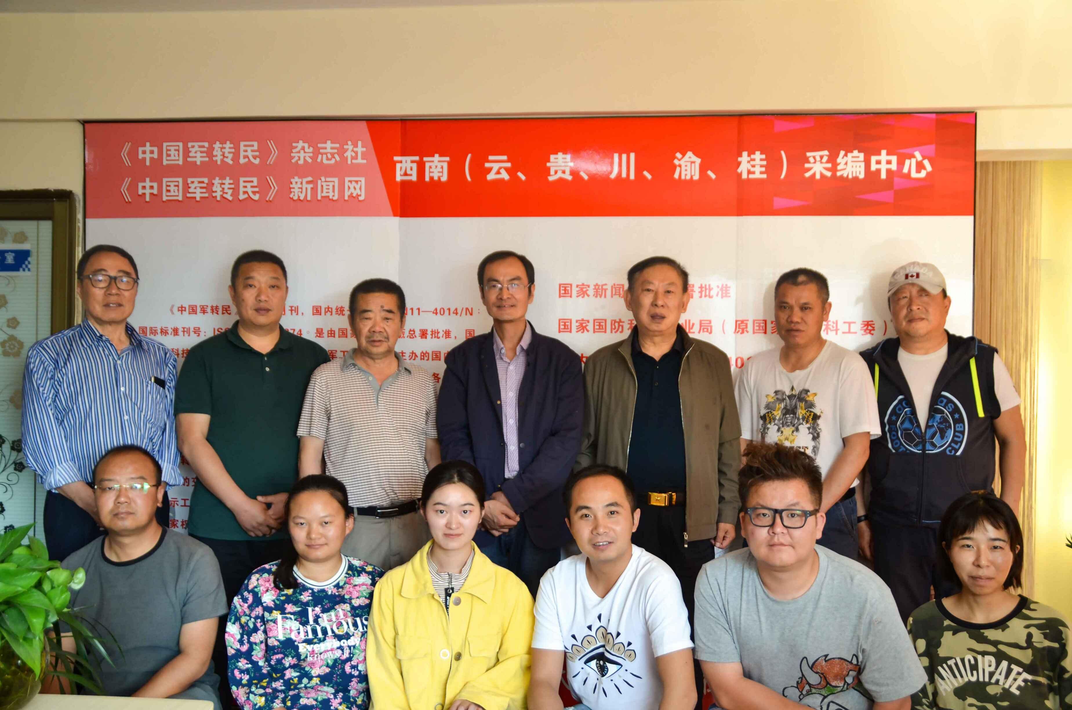 相关领导应邀做客《中国军转民》杂志社西南中心 同期举行聘书颁发仪式