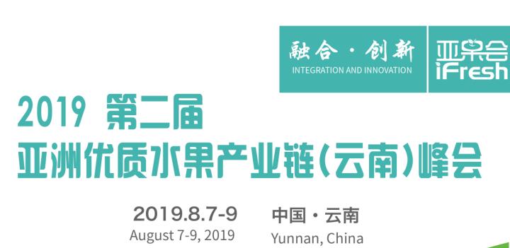 助力云南果业走向世界 亚洲水果峰会将于8月8日在昆召开
