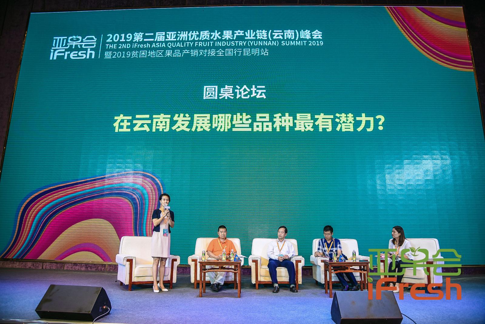 2019亚洲优质水果产业链峰会在昆召开 ——多名专家学者为云南果业种植发展建言献策