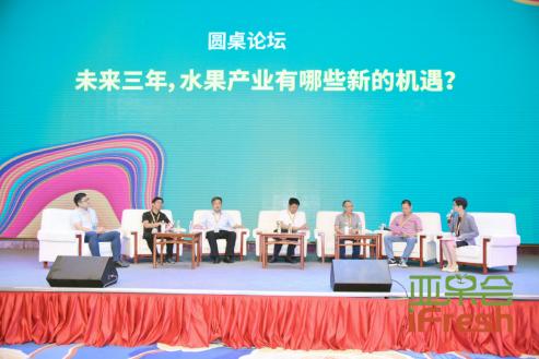 未来三年,中国果业将蓬勃发展——  2019亚洲优质水果产业链(昆明)峰会圆桌论坛走笔