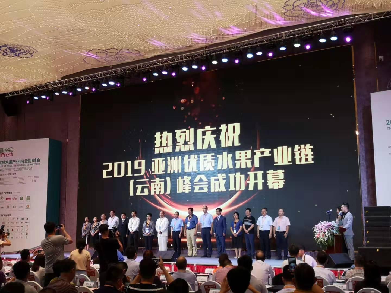 中国果业将稳步绿色持续发展——  2019亚洲优质水果产业链(昆明)峰会解