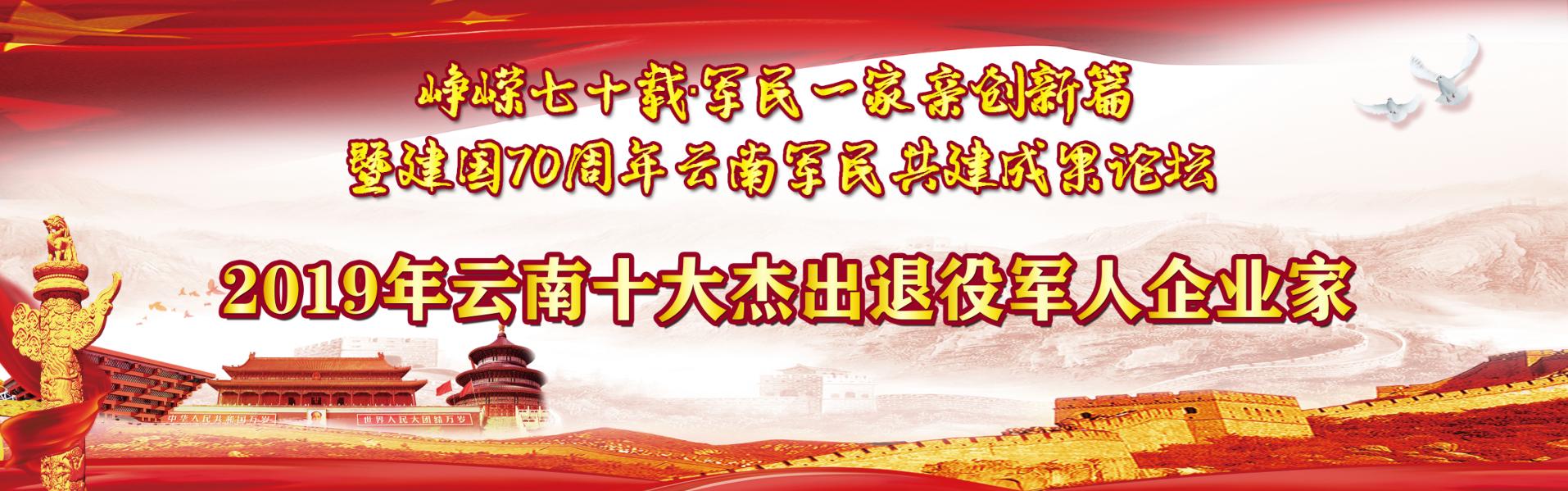 2019年云南杰出退转军人企业家评选 活动方案