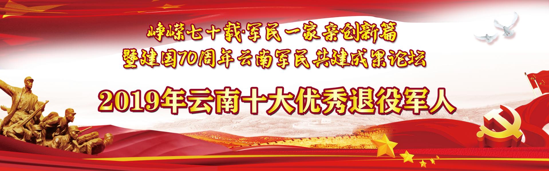 2019年云南省优秀退转军人评选 活动方案
