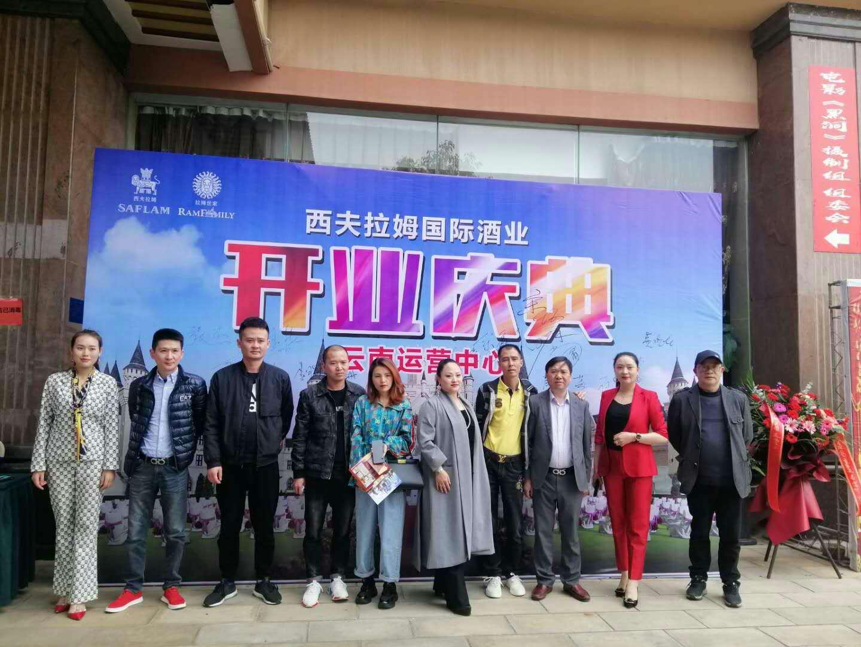 国际酒业云南运营中心开业了