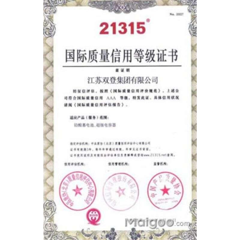 蓄电池产品均获得质量认证