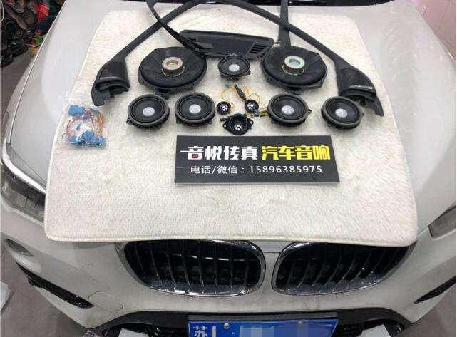 镇江宝马汽车X1音响 X3改装 无损升级加装哈曼卡顿原厂音响