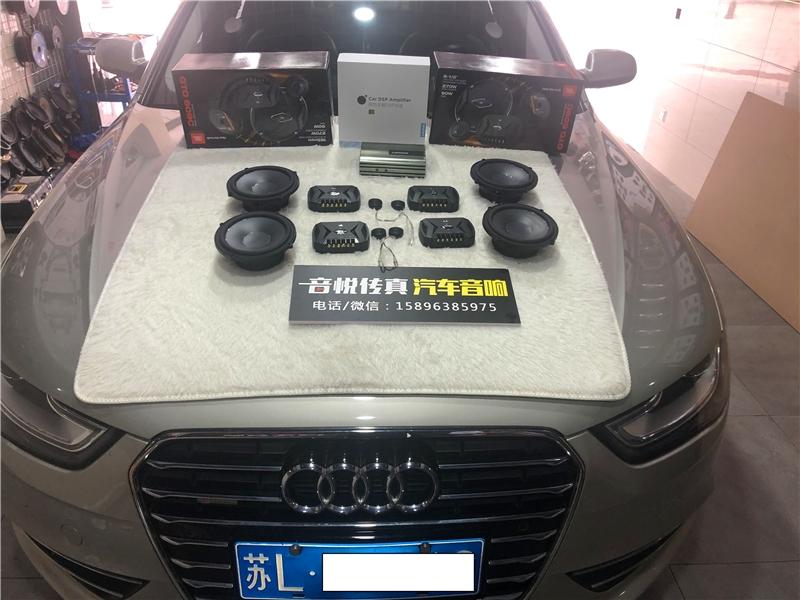 镇江汽车改装音响奥迪A4L无损升级 超越原车几倍音效仅需2个小时