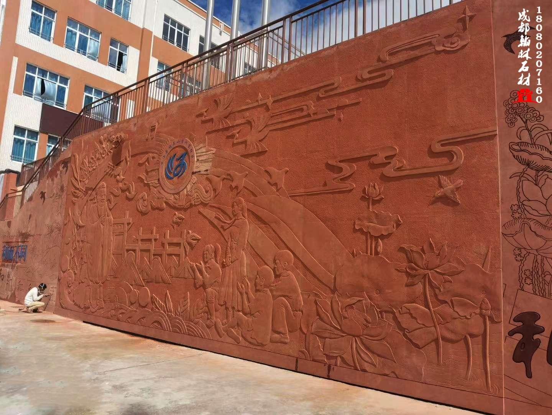 学校红砂岩浮雕墙
