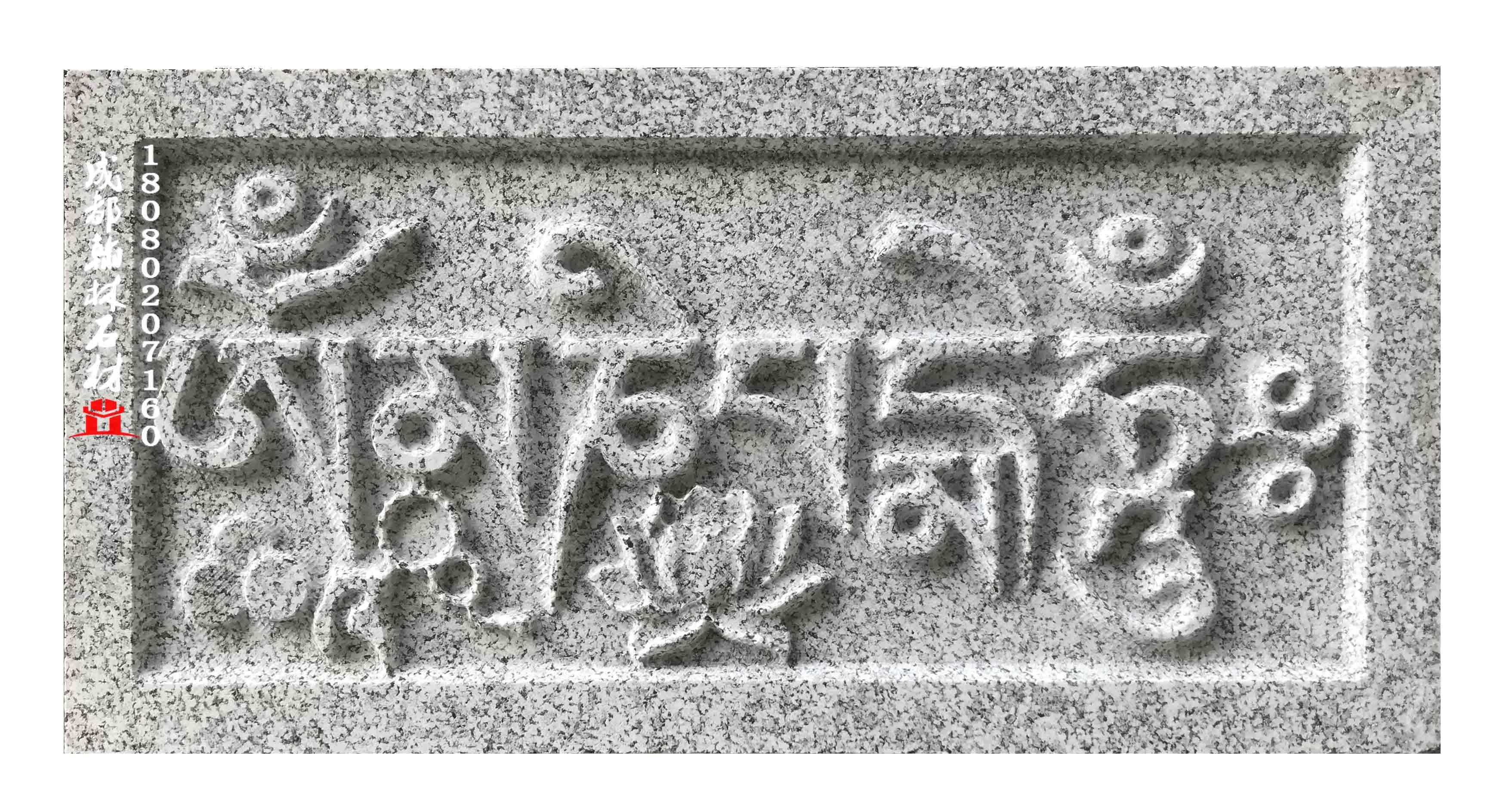 四川花岗石玛尼石精工制作