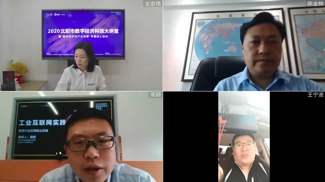 《2020沈阳市数字经济科技大讲堂》顺利举办,辽宁屹安参与并取得宝贵意见