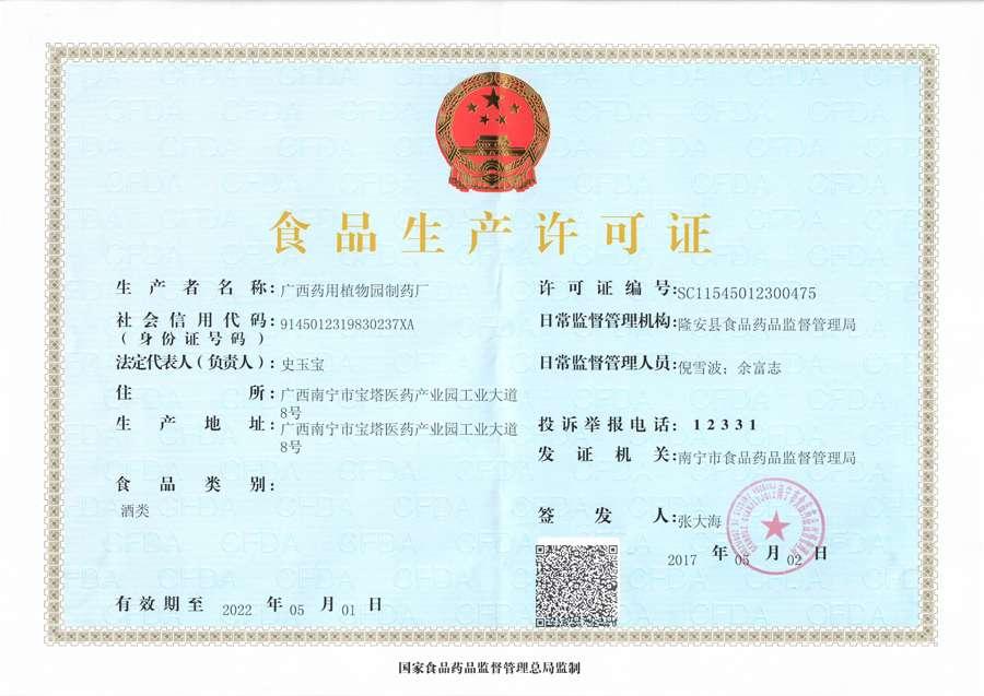 食品生产许可证(酒类)