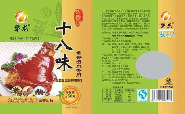 犟龙十八味酱肉调料