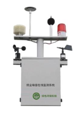 扬尘噪音在线监测系统
