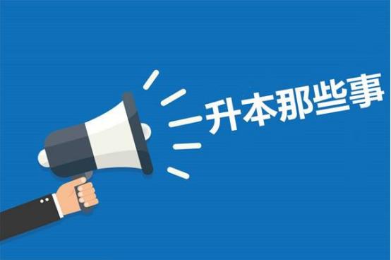 北京联和学历教育