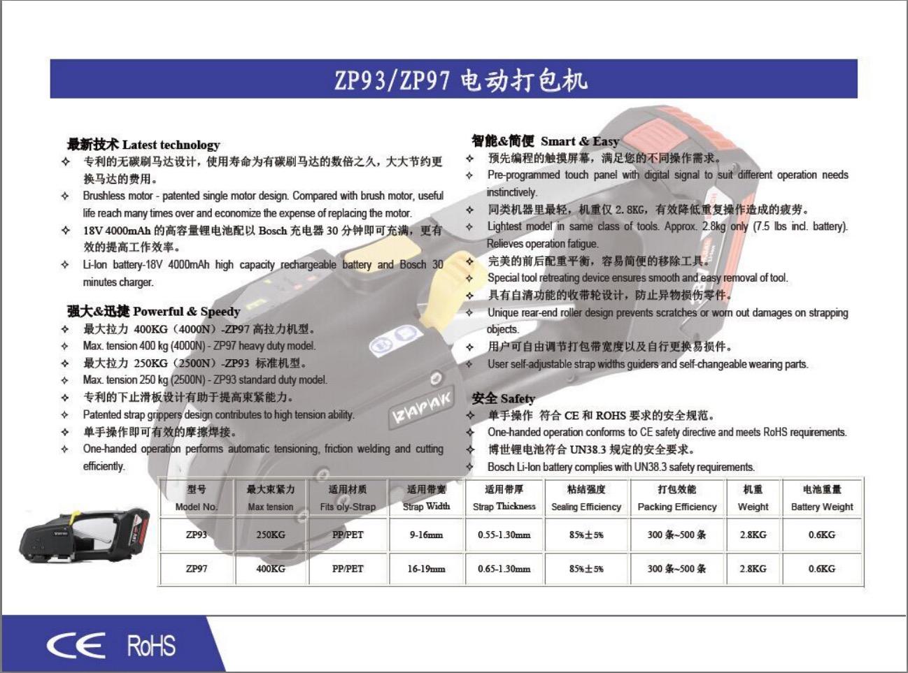 台湾原装进口电动塑钢带打包机ZP93/ZP97产品参数图片