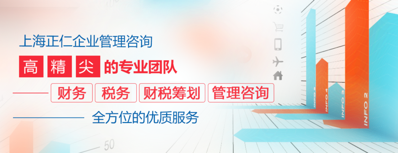 上海财务代理代办