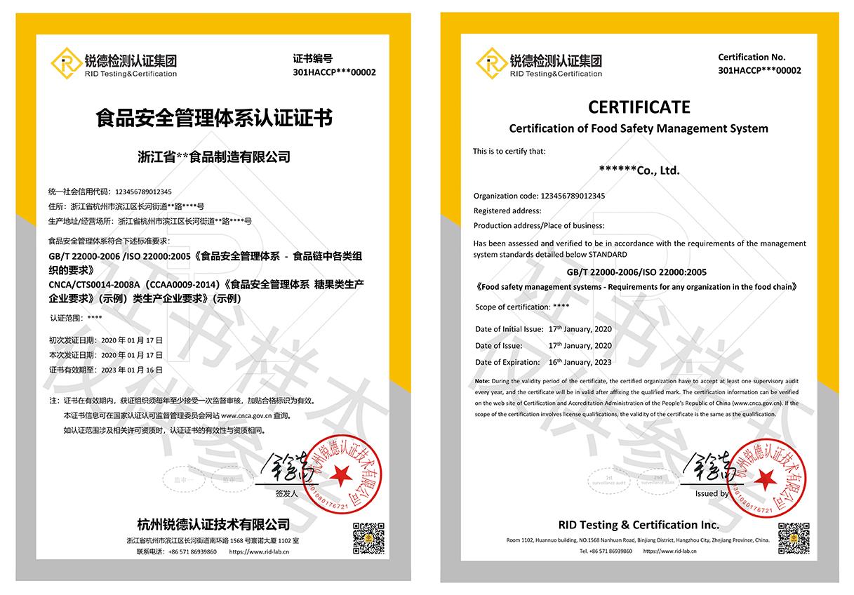 ISO 22000 食品安全管理体系 FSMS