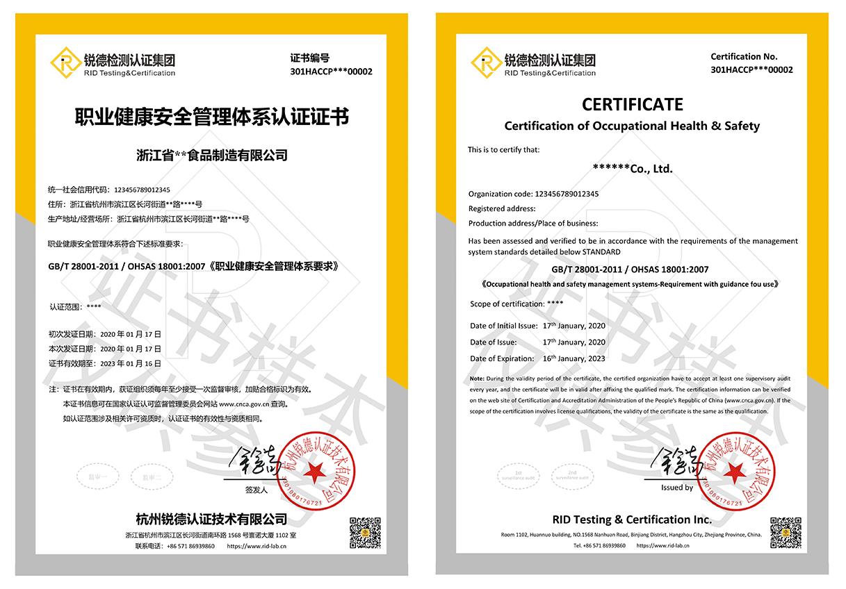 ISO 45001 认证