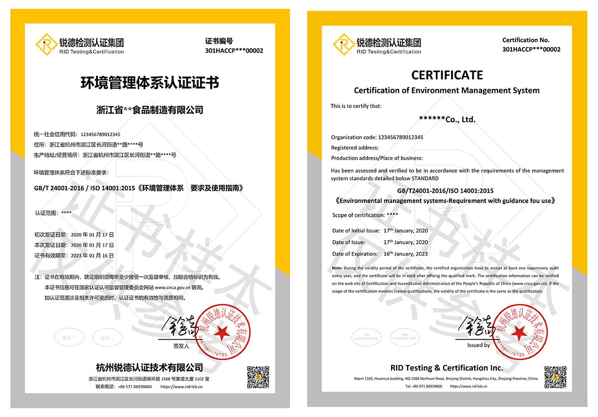 ISO 14001 环境管理体系认证