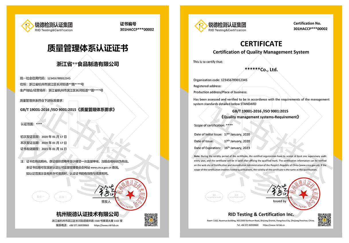 ISO9 001认证