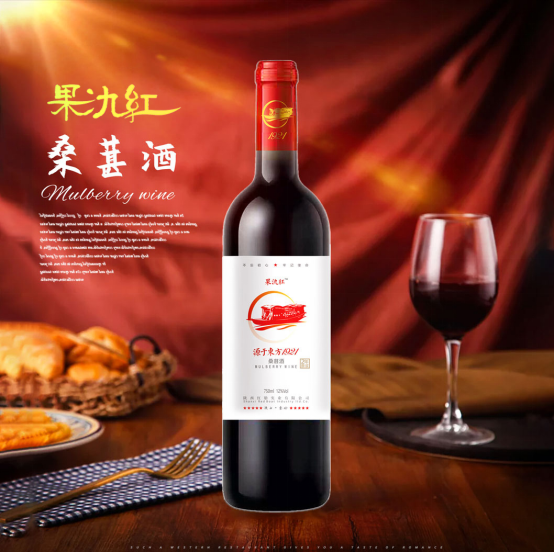 陕西桑葚果酒