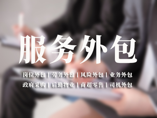 E:\LP\网站资料\1乐蜂网站资料\嘉瑞国际人力资源(北京)有限公司-乐峰官网2.7\新闻中心\常见问题\签订劳务外包合同有哪些注意事项.jpg