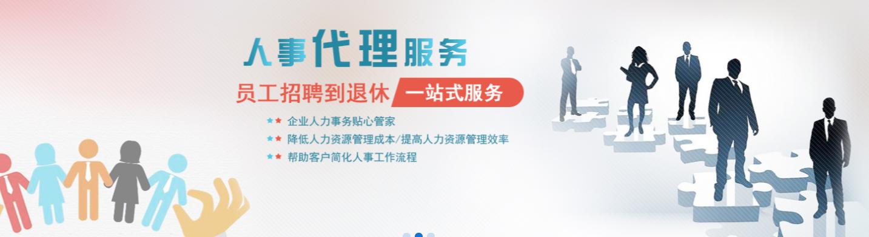 北京人力资源外包公司