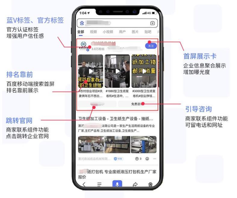 开通企业百家号蓝v认证,关键词搜索首页展示,助力企业宣传曝光!