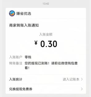 52世界app提现到账图