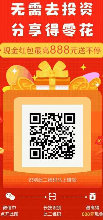 鼎财宝app邀请截图