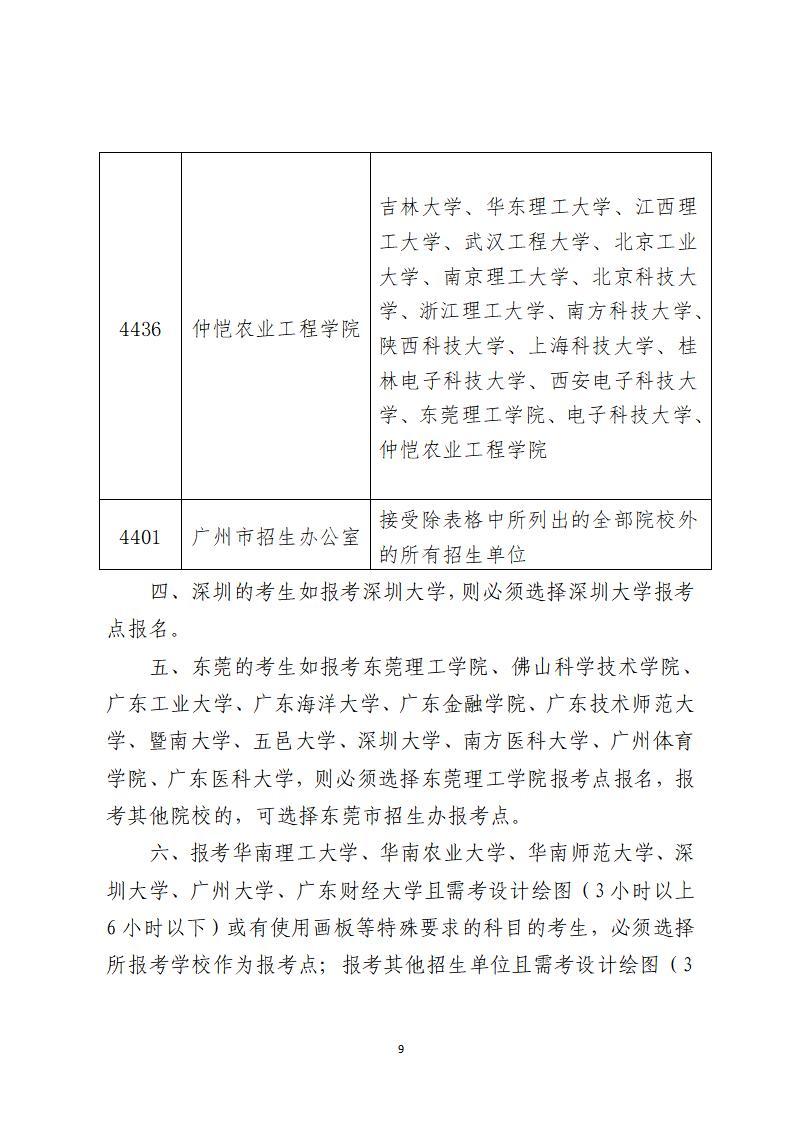 (2019-9-18)深圳市2020年硕士研究生招生全国统一考试报考指南-嘉欣改_09.jpg
