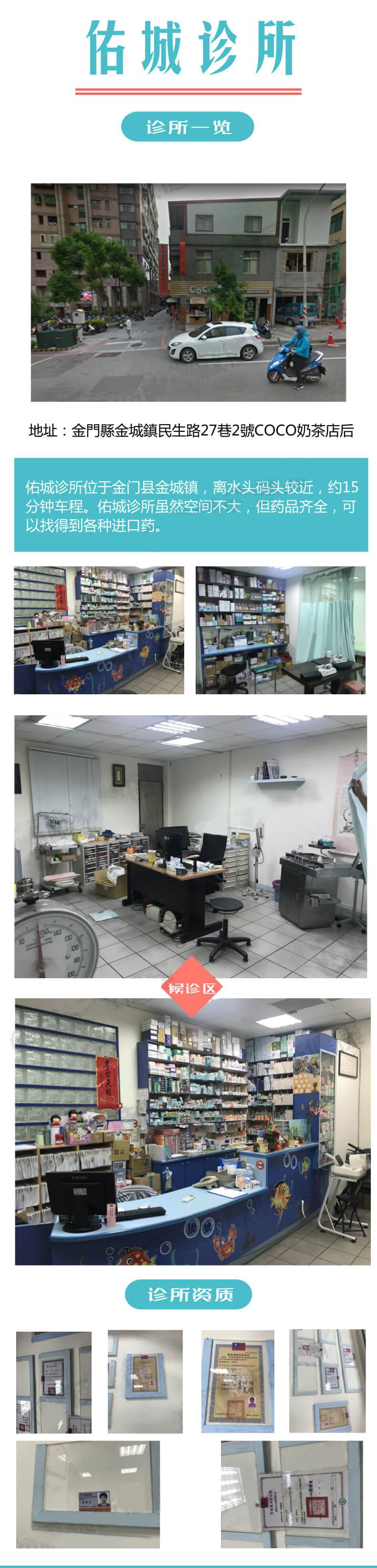 台湾金门佑城诊所2