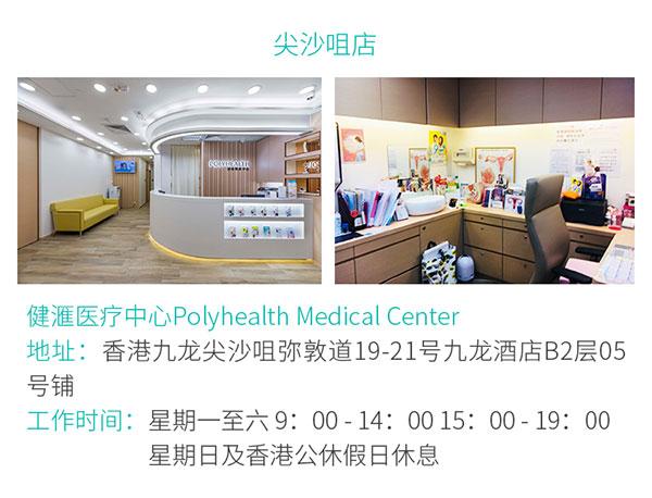香港盈健医疗集团-HPV疫苗预约接种机构