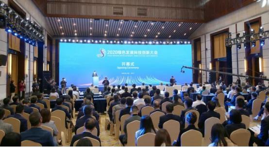 2020绿色发展科技创新大会