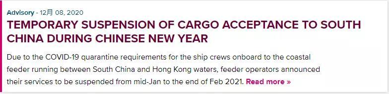 ONE、OOCL、赫伯罗特等多家船公司暂停接收华南多个港口货物,年前要出货的注意了!