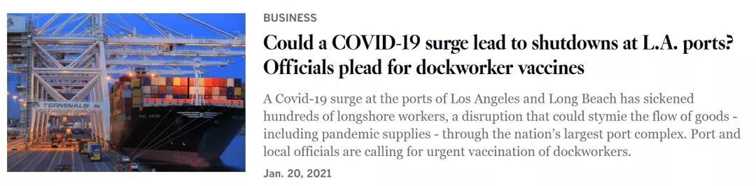 美国最大港新冠爆发700名码头工人感染,恐面临关闭!洛杉矶港出台奖励新政改善拥堵
