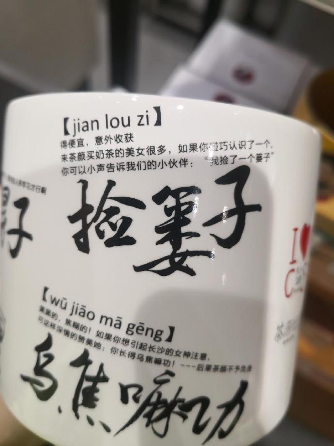 """茶颜悦色曾设计和生产的""""捡篓子""""茶杯。 本文图片均来源于""""厌女文化观察室""""微博"""