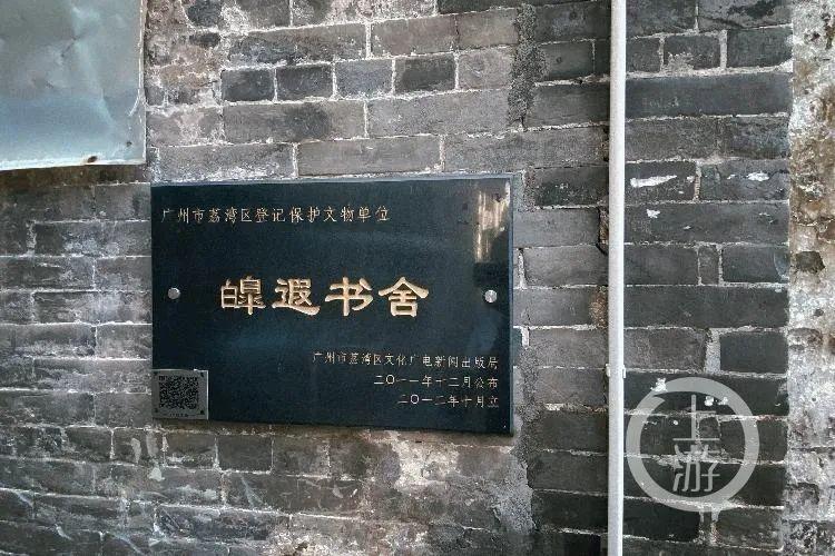 皞遐书院是区级文物单位。/记者 王敏