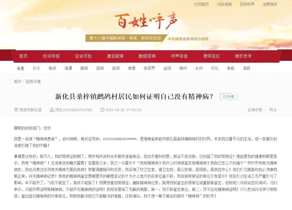 """4月22日,一网友向红网""""百姓呼声""""栏目投诉称,换驾照时发现自己的健康档案有""""精神病""""记录,换证失败。/网站截图"""