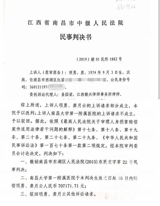 4月21日,南昌市中院作出判决,医院方赔偿项勇夫妻70万余元。/受访者供图
