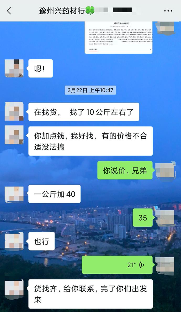 """微信名为""""禹州豫州兴药材行""""的陈姓老板称,可以在他这拿货,每斤300元。"""