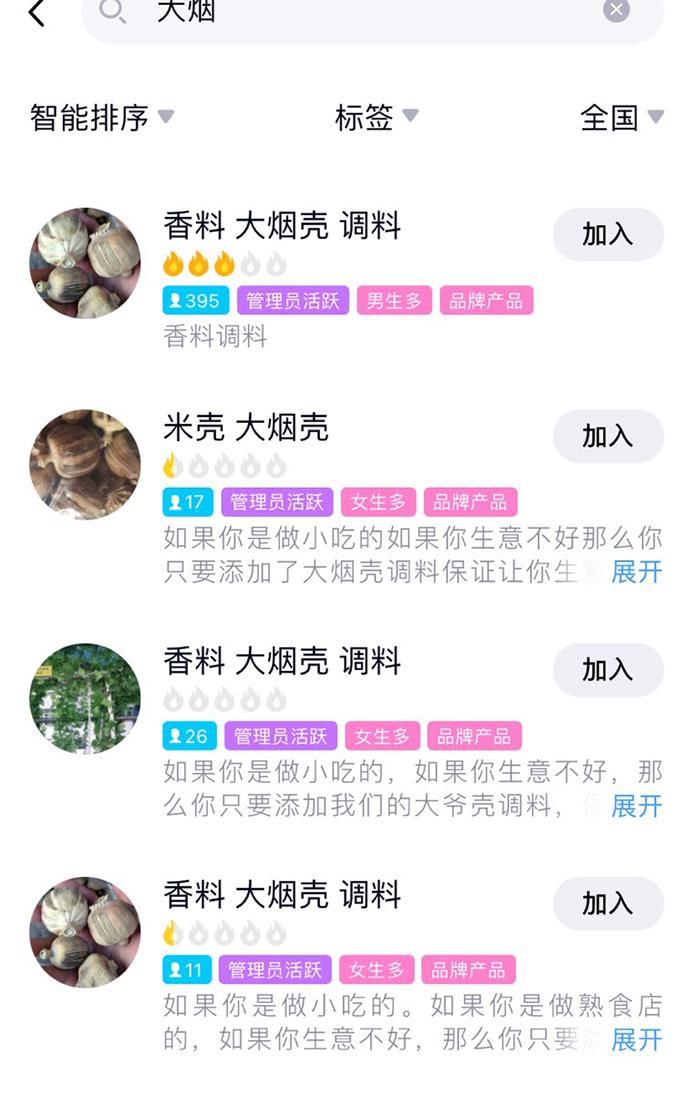 """澎湃新闻记者以""""大烟壳、罂粟壳、大烟果、米壳""""等关键词检索,搜到几十个QQ群,成员从几十人到几百人不等。"""