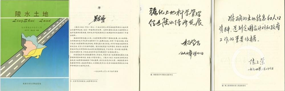 海南陵水土地之争3_看图王.jpg