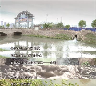 图为云南省保山市第二污水处理厂大量生活污水溢流进入东河的视频截图。(云南省纪委监委供图)