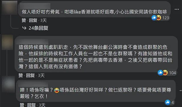 网民嘲讽批评黄秋生回港