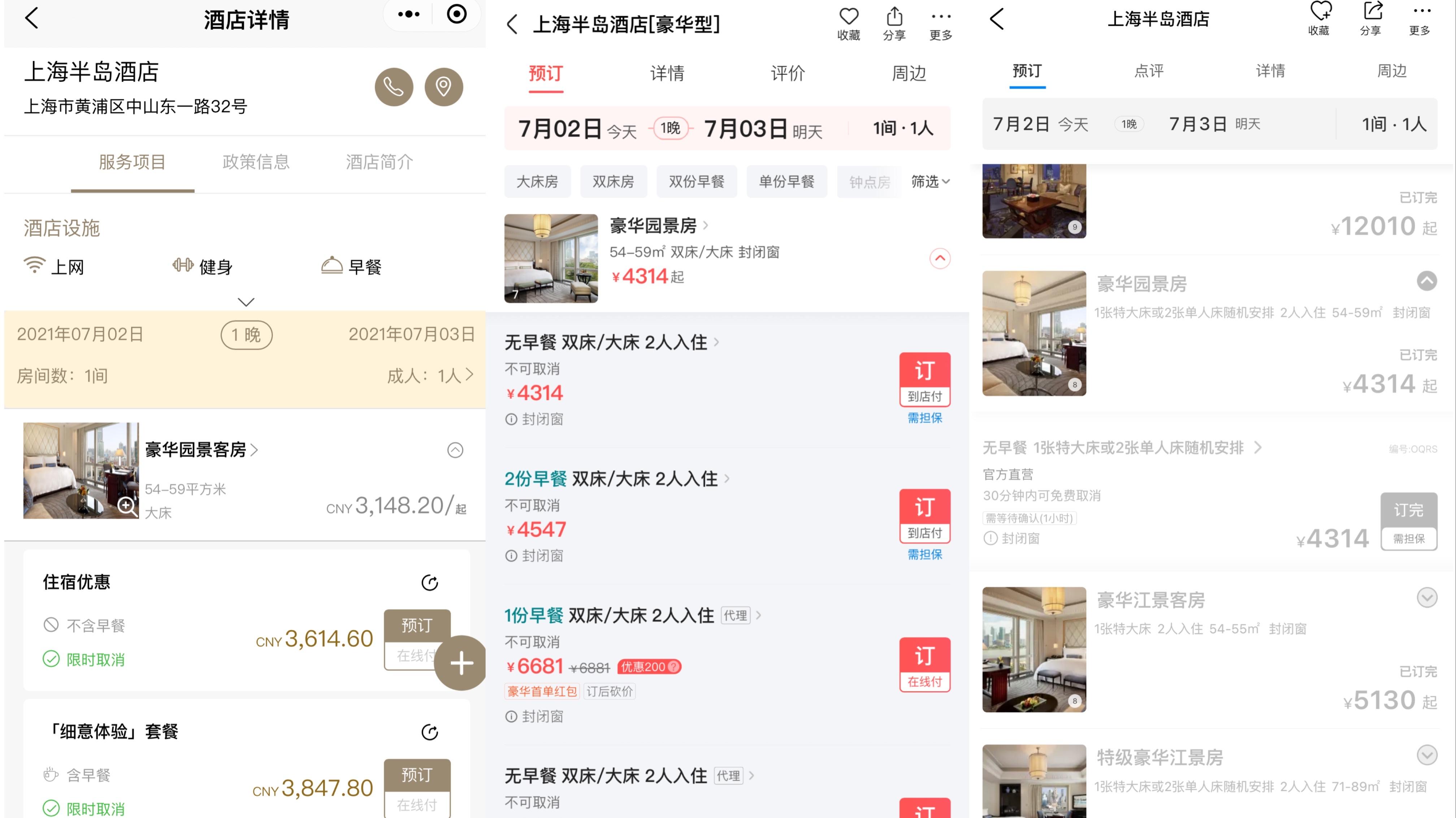 7月2日下午显示的上海半岛酒店豪华园景房预订价格截图,从左至右分别为:官网、美团、携程。