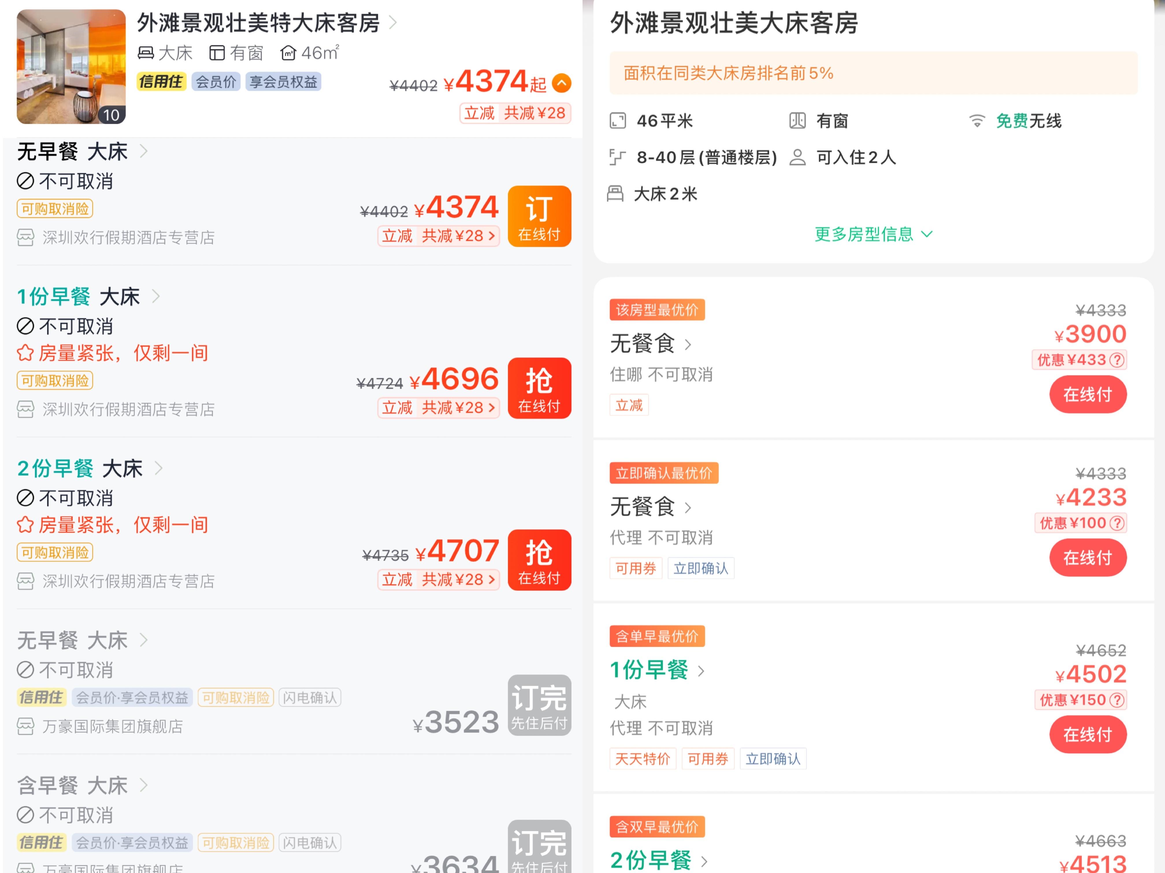 7月2日上午显示的上海外滩W酒店外滩景观壮美客房预订价格截图,从左至右分别为:飞猪、同程。