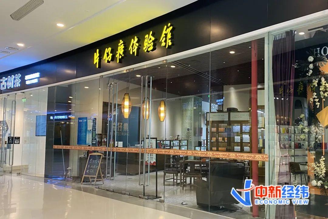 ▲7月3日上午的片仔癀体验馆北京银河SOHO门店 本文图均为中新经纬 图