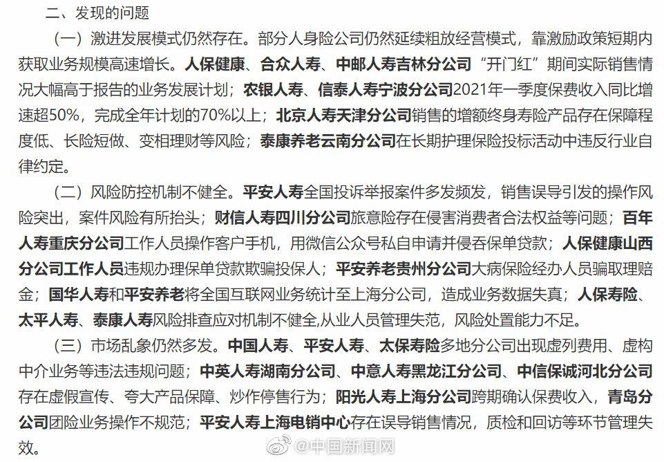 微博@中国新闻网 图