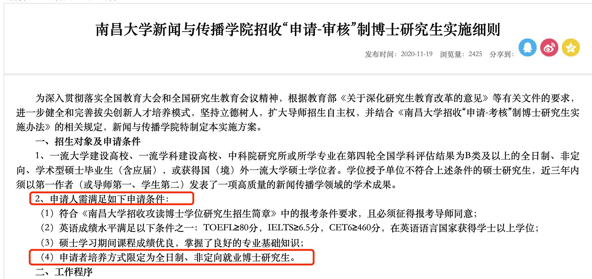 """南昌大学新闻与传播学院招收""""申请-审核""""制博士研究生实施细则。南昌大学新闻与传播学院官网 图"""